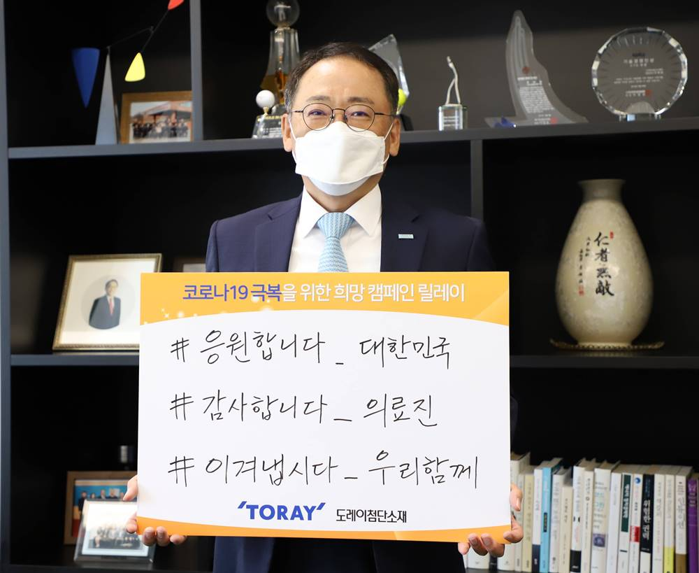 President Jeon Hae-sang participated in the campaign for hope to overcome the COVID-19