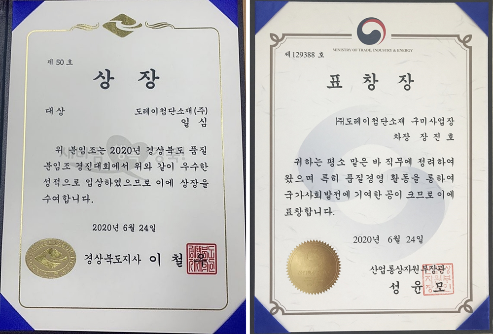 Awarded  the Grand Prize in Midsize Business at the 2020 Gyeongsangbuk-do Quality Group Competition
