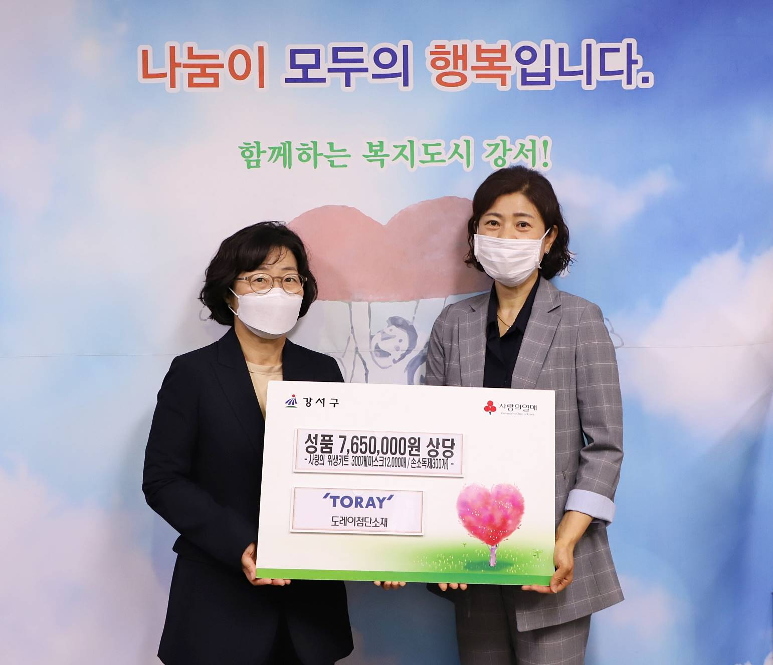 TAK donates 300 sets of mask hygiene kits to Gangseo-gu